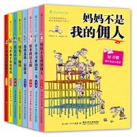 最励志校园小说第1辑+第2辑(共8册)