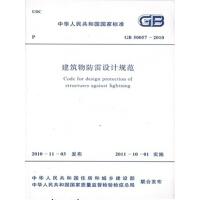 GB50057-2010建筑物防雷设计规范