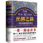 丝绸之路:一部全新的世界史(作者签名版)(关心国家战略,一带一路必读书)