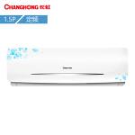 长虹(CHANGHONG) 正1.5匹冷暖挂壁式 空调 白色 KFR-35GW/DIDW3+2