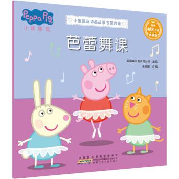 芭蕾舞课/小猪佩奇动画故事书(第4辑) 安徽少年儿童出版社