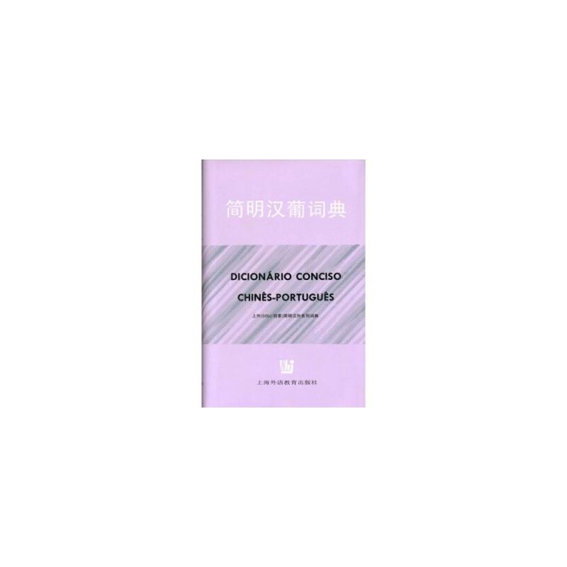 简明汉葡词典 ...