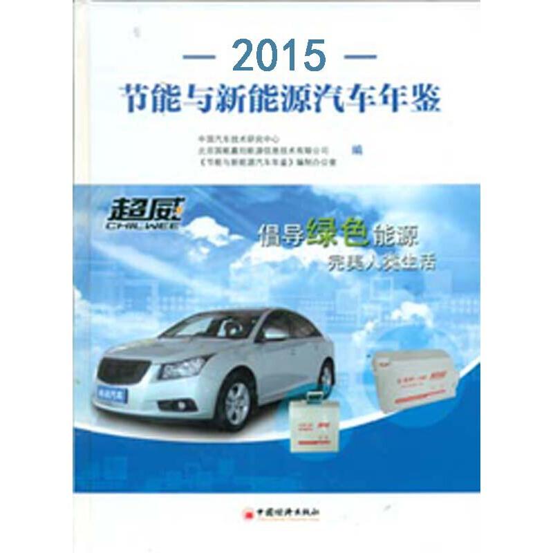 2015节能与新能源汽车年鉴(中文版)