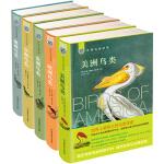 世界鸟类图谱(软装函套装,共5册)
