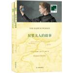 居里夫人的故事 买中文版送英文原版 双语译林