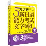 5周突破新日语能力考试文字词汇N3(配Mp3光盘)