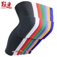 狂迷运动护膝篮球护膝透气护膝蜂窝防撞护具装备男护腿加长 单只装 护腕颜色随机