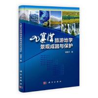 九寨沟旅游地学景观成因与保护