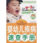 婴幼儿疾病速查手册