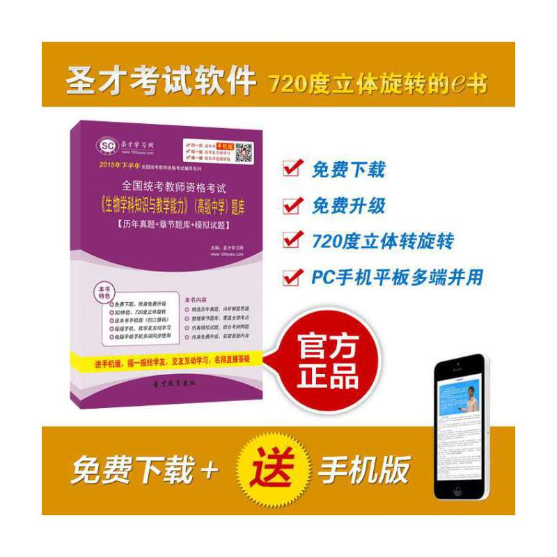 【圣v全国网电脑软件】2017年下半年全国统的哪些北京市高中有图片