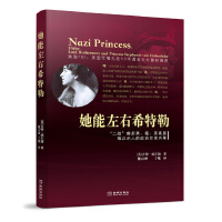 """她能左右希特勒(""""二战""""前后英、德、美高层难以示人的政治交易内幕)"""