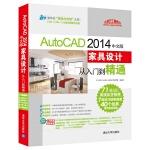 AutoCAD 2014中文版家具设计从入门到精通(配光盘)