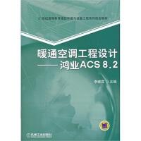 暖通空调工程设计――鸿业ACS8.2 李建霞 9787111391715