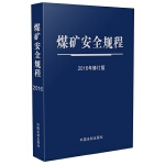 煤矿安全规程(2016年修订版)(64开蓝皮烫银本)