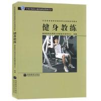 【现货】健身教练 书 专用于体育行业国家职业资格认证 社会体育指导员国家职业资格培训教材 高等教育出版社 健身房教材书籍