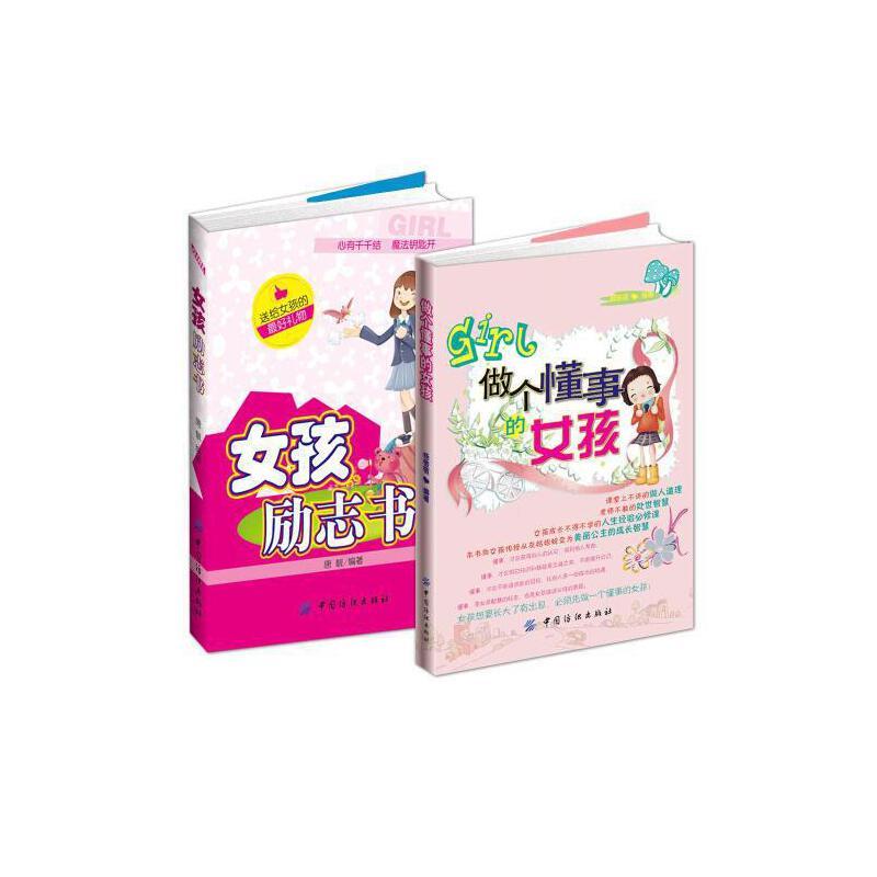 《女孩女生送给书+做个懂事的女孩励志书籍*的女孩黑胖又又图片