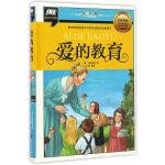 爱的教育(教育和鼓励孩子们积极进取的经典著作)