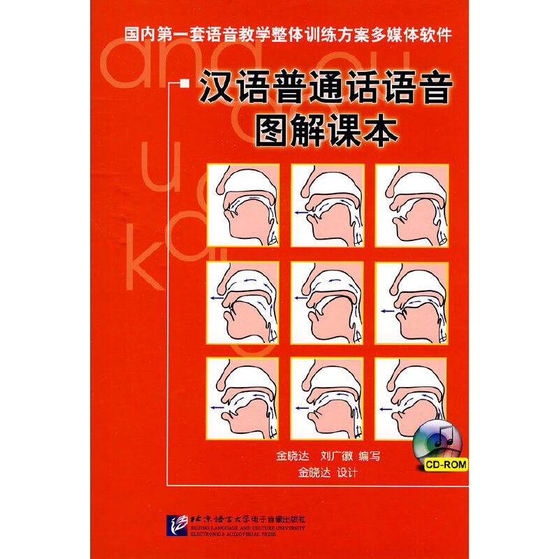 汉语普通话语音...