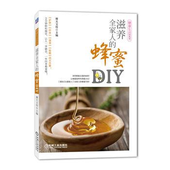 滋养全家人的蜂蜜DIY