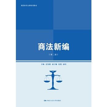 商法新编(第二版)
