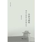 自由与国家:现代中国政治思想史论