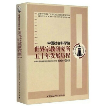 1964-2014-中国社会科学院世界宗教研究所五十年发展历程