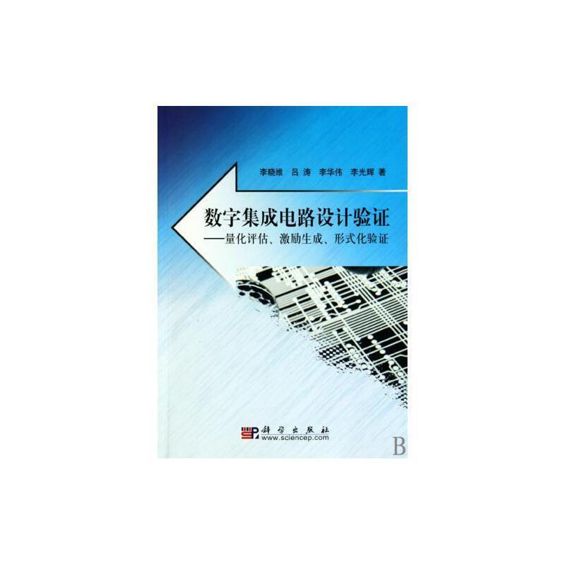 数字集成电路设计验证--量化评估激励生成形式化验证 正版图书 李晓维