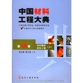 中国材料工程大典(第20卷上)(材料塑性成形工程)(精)