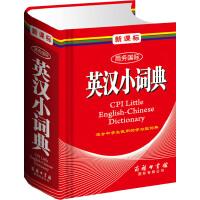 新课标商务国际英汉小词典(单色本)