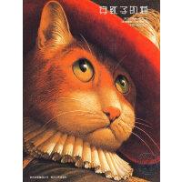 穿靴子的猫――凯迪克大奖绘本系列(蒲公英童书馆出品)