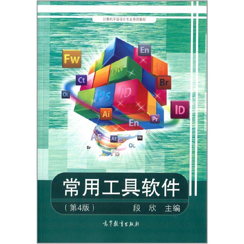 《计算机平面设计专业系列教材:常用工具软件(第4版)
