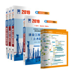 造价工程师2019教材配套试卷:造价管理+建设工程计价+案例分析+土木建筑工程技术与计量(全套4本)