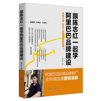 跟陈志红一起学阿里巴巴品牌建设:阿里巴巴旺铺品牌推广,全网诚信通营销宝典