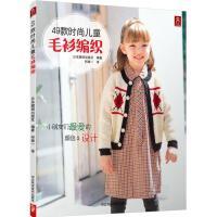 49款时尚儿童毛衫编织 日本靓丽出版社 编著;何凝一 译
