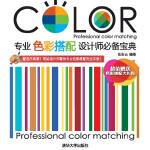 专业色彩搭配设计师必备宝典(电子书)
