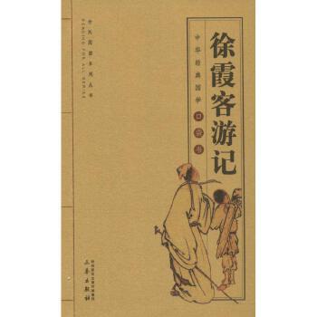 徐霞客游记 三秦出版社