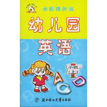 《配套磁带1盘--金眼睛新编幼儿园英语·小班