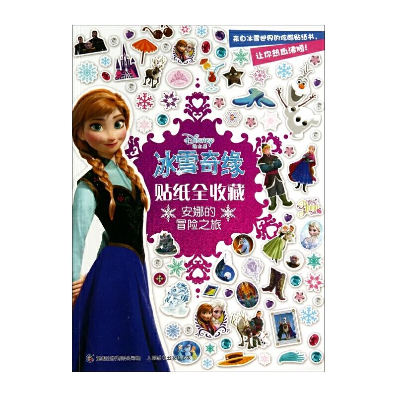 《冰雪奇缘贴纸全收藏(安娜的冒险之旅)》美国迪士尼