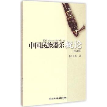 中国民族器乐概论-(修订版)