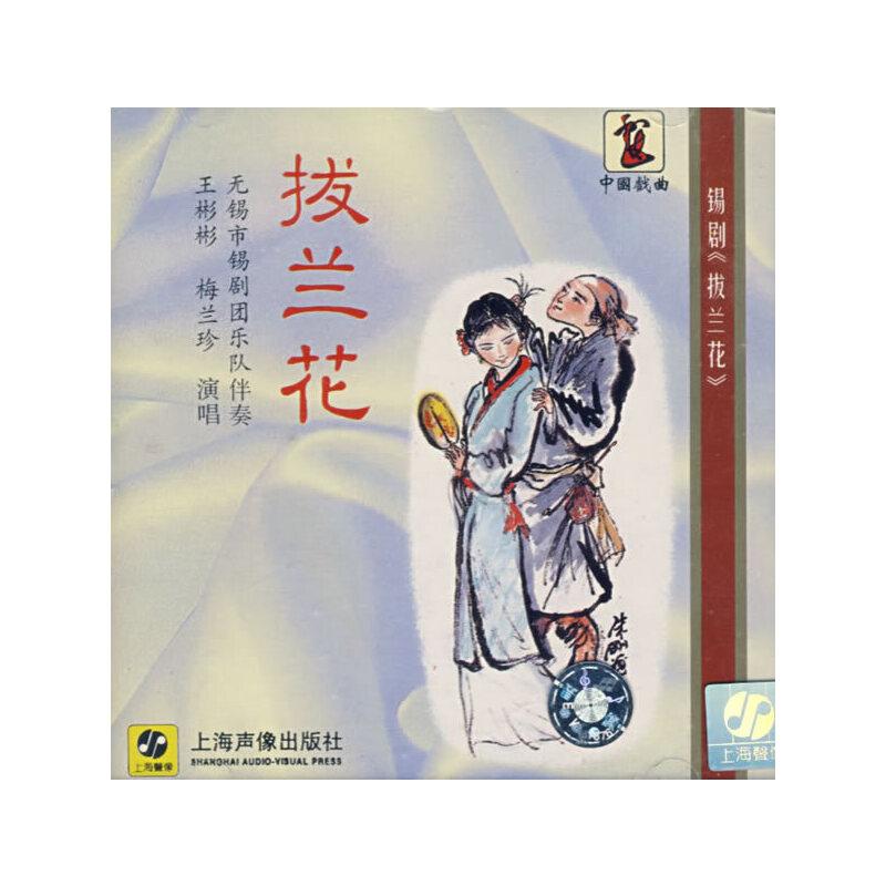 锡剧:拔兰花(cd)