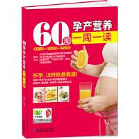 60周孕产营养一周一读