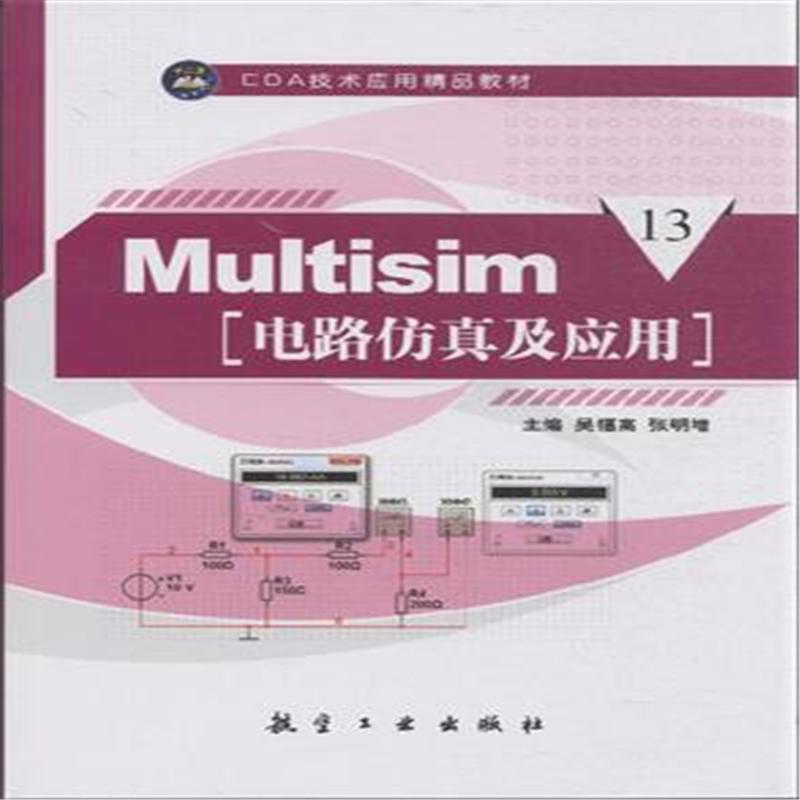 《multisim电路仿真及应用-13》吴福高