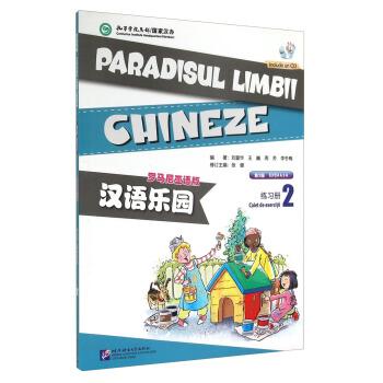 汉语乐园练习册(罗马尼亚语版,第2版)(2) 北京语言大学出版社