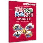 道路交通安全知识宣传教育手册