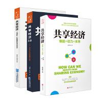 商业新模式:共享经济时代套装(共享经济+共享经济2.0+共享经济:缘起+动力+未来)