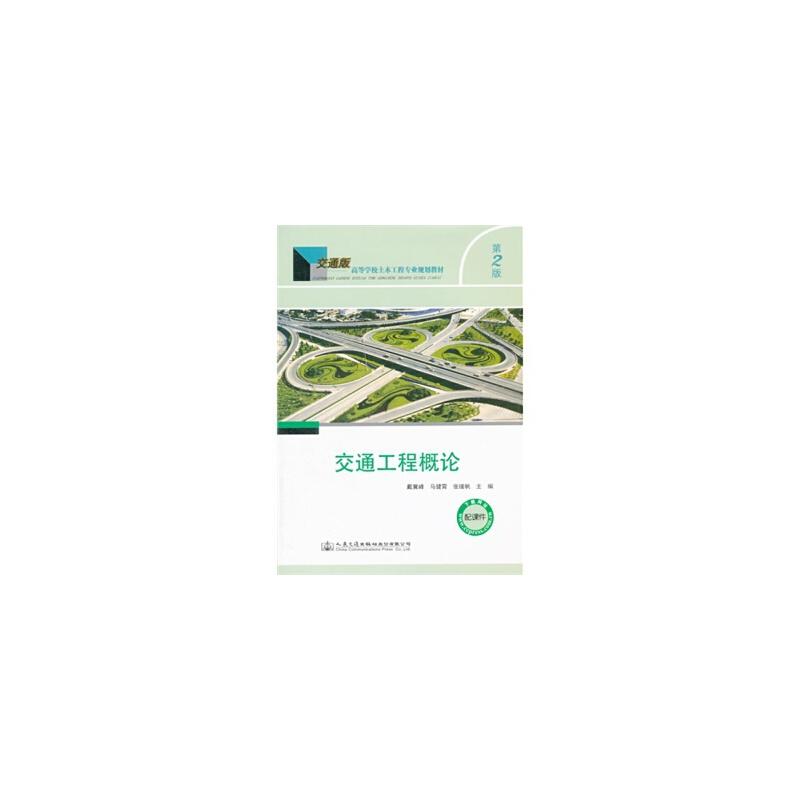 《交通工程概论-第2版-配下册戴冀峰,马健霄,张志鸿优秀教案八课件年级图片