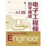 电子工程师自学速成——入门篇(电子书)