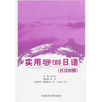 实用导游日语(日汉对照)