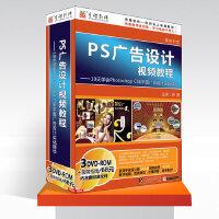 育碟软件 PS广告设计视频教程 正版盒装电脑光盘 10天学会Photoshop CS6平面广告设计实战精华