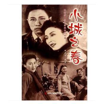 红色经典电影阅读--小城之春